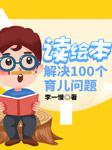 读绘本,解决100个育儿问题-李一慢-李一慢