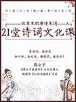 21堂故事里的唐诗宋词课-周公子-杜正麒