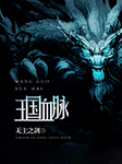 王國血脈-無主之劍-大貓