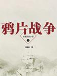 鸦片战争(王晓秦浩瀚大作)-王晓秦-悦库时光