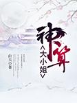 神算大小姐-白天-杭州动听文化,cara傻蛋儿,王扶瑶