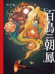 百鸟朝凤(吴天明同名电影原著)-肖江虹-人民文学出版社