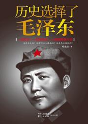 历史选择了毛泽东-叶永烈-播音冯宇