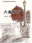 六角街灯-李文方-孟姝轶