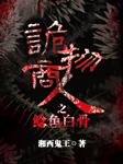 诡物商人之鲶鱼白骨(多人广播剧)-湘西鬼王-宅优记CV部