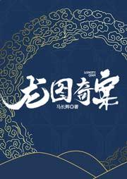 龙图奇案(马长辉演播)听书网