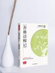 杏林访师记(寻解救衰老病苦之道)-曾培杰,陈创涛-中国科学技术出版社
