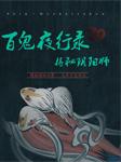 百鬼夜行录-揭秘阴阳师-白泽-一颉