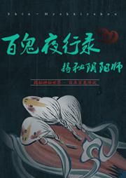 百鬼夜行錄-揭秘陰陽師-白澤-一頡