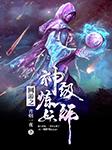 网游之神级炼妖师-青烟一夜-伯牙675614151