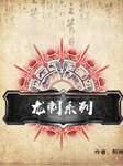 龙刺(合集)-杨明刚-沐雪,播音妖仙儿,播音折光,阑珊梦,播音天扬