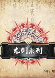 龙刺(合集)-杨明刚-沐雪