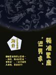 """占星咨询师海什:精准星座""""识男术""""-海什-海什·"""