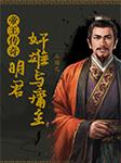 帝王传奇之三国:明君,奸雄与庸主-泽瑞文化-一颉