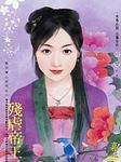 乱世夺心系列(六):残虐帝王-嘉恩-其陈