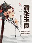 电视剧:潘张玉良(上下)-韩再芬-韩再芬