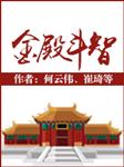 金殿斗智-何云伟,崔琦,应宁,李菁,王玥波,王文林,徐德亮、王磊-何云伟