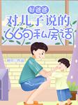 好爸爸对儿子说的66句私房话-刘川-补凌锋
