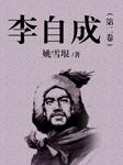 李自成(第二卷)-姚雪垠-心房的律动,妖鹿山