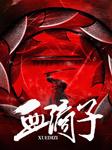 血滴子-佚名-王军