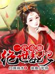 一代帝姬:绝世毒妃-红颜祸水-演播沈倩