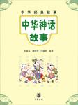 中华神话故事-张童洋,胡芳芳,闫星烨-去听
