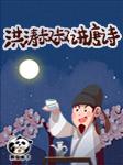 洪涛叔叔讲唐诗故事-洪涛-播音熊猫啃书