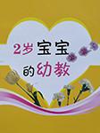 《2岁宝宝的幼教》系列-京商文化-京商文化
