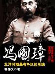 北洋风云人物系列之冯国璋-韩仲义-赞扬