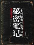 一个神秘事件调查员的秘密笔记:邪神的贡品(第一部)-湘西鬼王-钱玉山