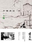 牛棚杂忆-季羡林-杨枪枪