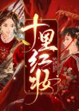 十里红妆:明妧传(上部)-洛神-斗音帝