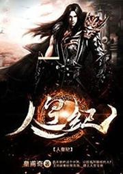 人皇纪-皇甫奇-神龙