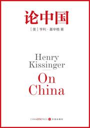 论中国-亨利·基辛格-欧阳辉