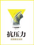 抗壓力-久世浩司-播音江川