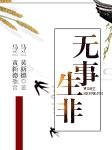 舞台剧:无事生非-马兰, 黄新德-马兰,黄新德