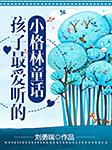 孩子最爱听的小格林童话-刘勇瑞-包育晓