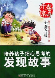 开卷惊奇:培养孩子细心思考的发现故事-纪冰冰,孟萍-煎饺