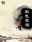 风采中华:彩色宋词-霗飓離帥貭-霗飓離帥貭