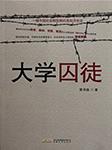 大学囚徒-黄书泉-李愿