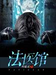 法医馆(一):迷踪-叶聪灵-光の暗面