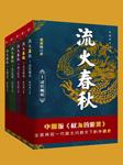 流火春秋(8折全5卷)-楚西鹄-臧汝德
