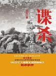 谍杀:中共对日军反间谍大较量-沉石-悦库时光
