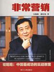 非常营销:娃哈哈中国最成功的实战教案-吴晓波-蓝狮子FM