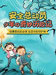 安全總動員:少年的奇妙歷險記-皮朝暉、段立欣-布谷學習