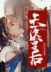 天医皇后-竹叶小舟-2噗