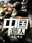 中国猎人-步枪-郑重
