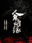 人鬼姻缘-王燕,腾中玉-王燕(黄梅戏演员)
