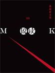 锐读(第10期·悬疑新主张)-妖刀-边渡