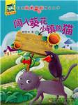 小豆芽:闯入葵花小镇的猫-程昱华-荷雨香